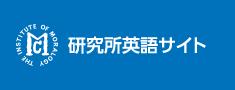 研究所英語サイト