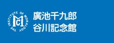 廣池千九郎谷川記念館