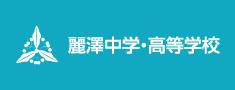 麗澤中学・高等学校