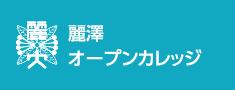 麗澤オープンカレッジ