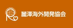 麗澤海外開発協会