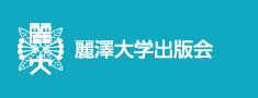 麗澤大学出版会