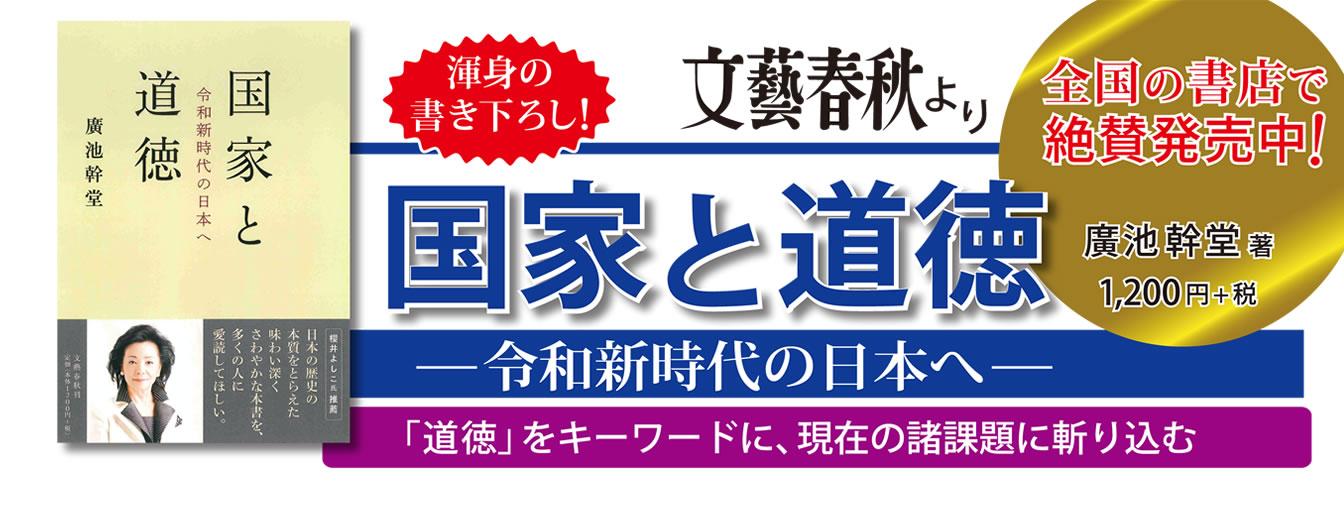 廣池幹堂著「国家と道徳」全国の書店で絶賛発売中!