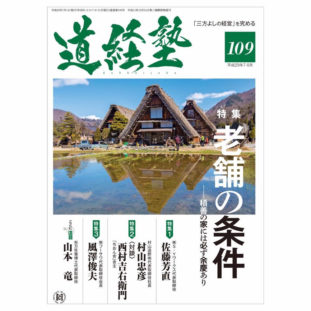 109『道経塾』